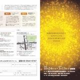 第五期 臨床仏教師養成プログラム