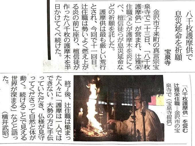 八千枚護摩供で息災延命を祈願、宝泉寺(北陸中日新聞、2018年11月24日)