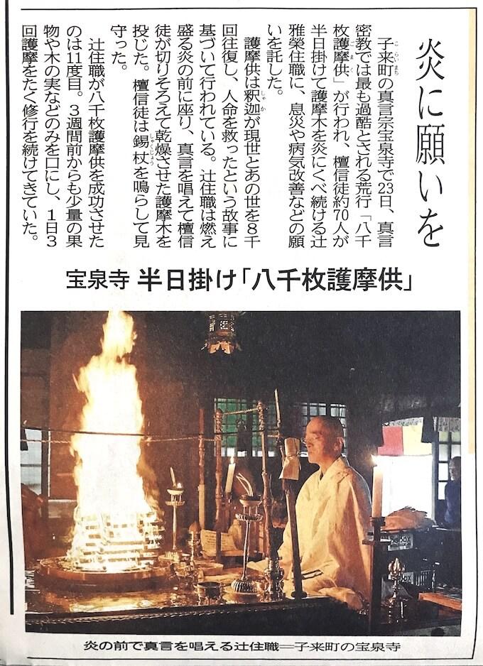 「炎の前で真言を唱える辻住職」北国新聞、2018年11月24日。
