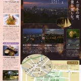 空気の澄んだ冬の夜、金沢の夜景を楽しむ。|宝泉寺