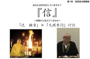 第1回 志高会公開講座 於 西本願寺同朋センター