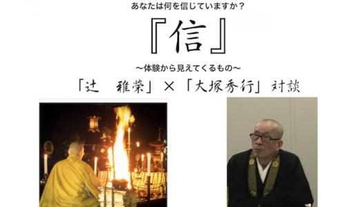 第1回 志高会公開講座 於 西本願寺同朋センター(おかげさまでありがとうございました)