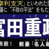 「生摩利支天」といわれた男が、加賀藩に不敗の平法をもたらす。「名人越後」富田重政。金沢宝泉寺。