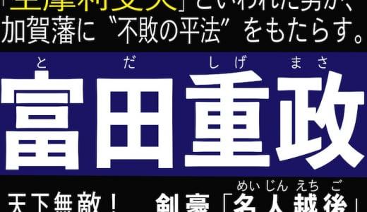 剣豪「名人越後」富田重政と摩利支天山 宝泉寺