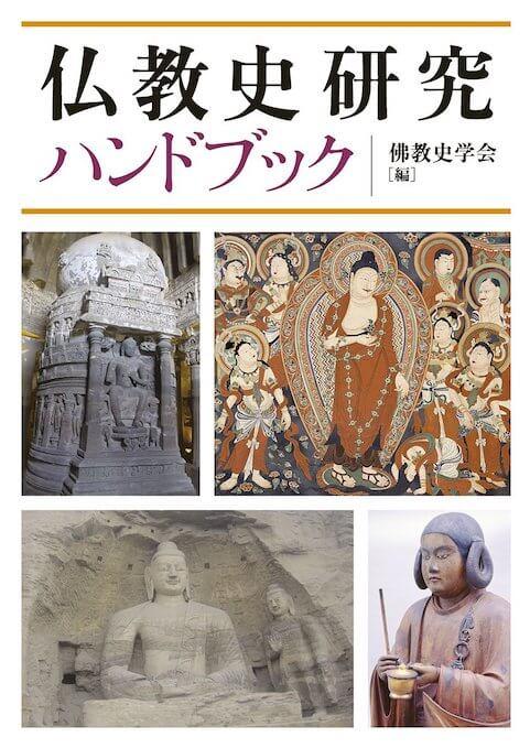 仏教史学会編『仏教史ハンドブック』法蔵館