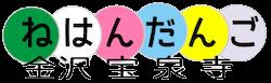 「ねはんだんご」金沢宝泉寺