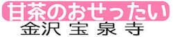 甘茶のおせったい金沢宝泉寺