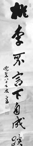 龍池密雄猊下書「桃李不言下自成蹊」