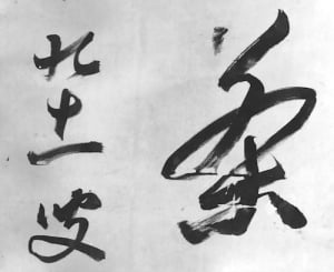龍池密雄猊下筆「室閑茶味清」(部分)