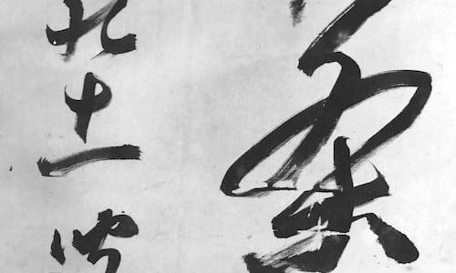龍池密雄猊下のご染筆