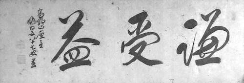 龍池密雄猊下書「謙受益」