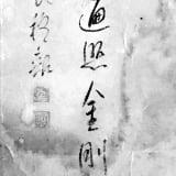 金山穆韶大僧正筆「南無大師遍照金剛」(部分)