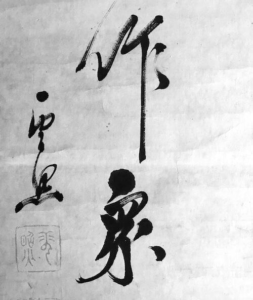 釈雲照律師筆「諸悪莫作衆善奉行」(部分)