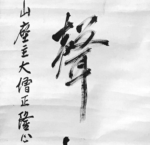 高岡隆心猊下筆「瑞鶴一聲報泰平」(部分)