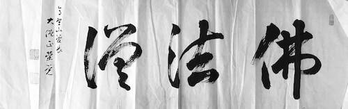 関榮覚猊下筆「仏法僧」