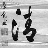 関榮覚猊下筆「啓窓来清風(部分)