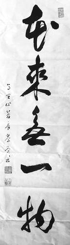 関榮覚猊下筆「本来無一物」