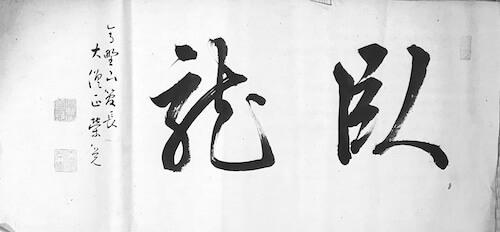 関榮覚猊下筆「臥龍」