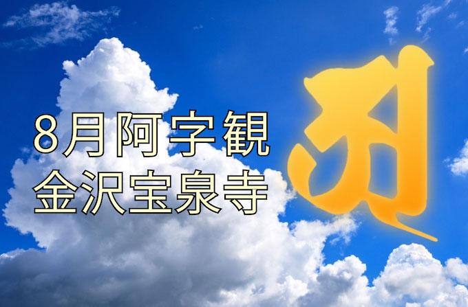 2019年8月18日阿字観体験、金沢宝泉寺