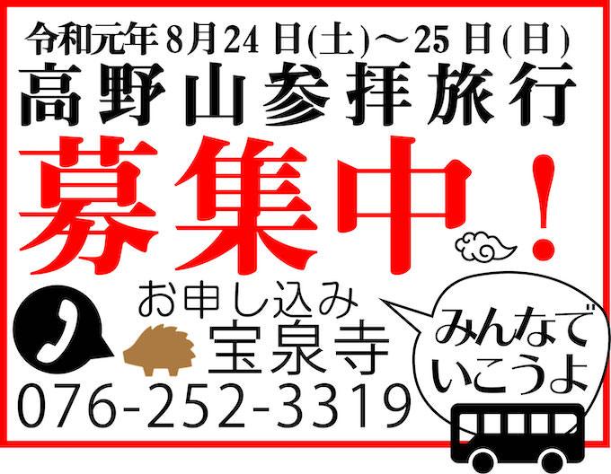 2019年8月24日(土)25日(日)高野山参拝旅行、募集中!