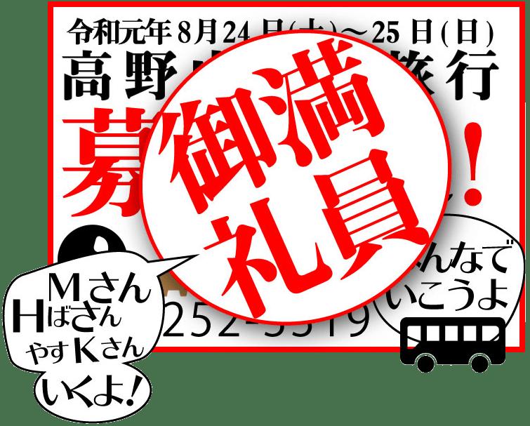 2019年8月24日(土)25日(日)高野山参拝旅行、おかげさまで定員に達しました。
