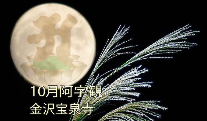 2019年10月阿字観体験、金沢宝泉寺