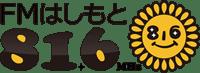 FMはしもと(81.6Mhz)