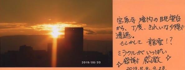 令和元年8月20日、宝泉寺境内の展望台から、丁度、きれいな夕陽に遭遇。もしかして 龍雲!?ミラクルがいっぱい。☆感謝 感激☆