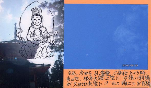 令和元年8月24日〜25日、高野山参拝旅行。25日、高野山大伽藍孔雀堂。さあ、今から孔雀堂ご奉仕という時、東の空、根本大塔上空に力強い朝陽が大日如来雲に!?そして頭上にお月様。