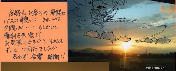 25日、帰途。高野山お参りの帰路のバスの車窓にきれいな夕陽が… もしかして摩利支天雲!?お見送りですか? それともずっとご同行でしたか。思わず 合掌 感謝!!