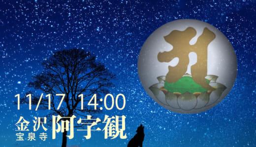 11月阿字観 金沢 宝泉寺