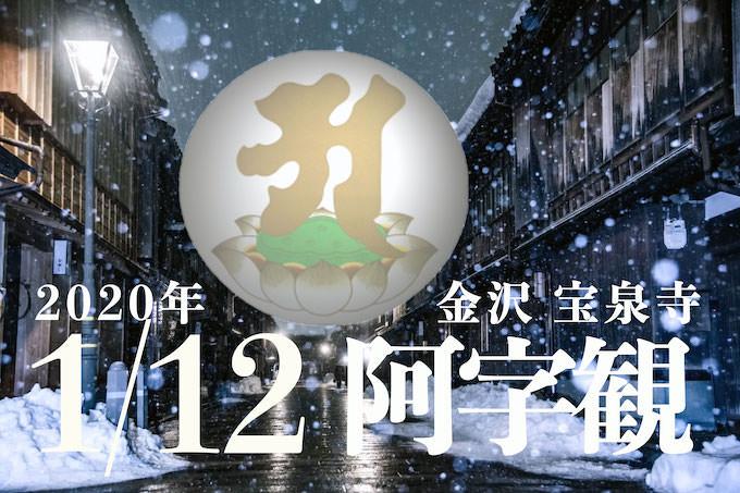 2020年1月12日(日)「阿字観」金沢宝泉寺