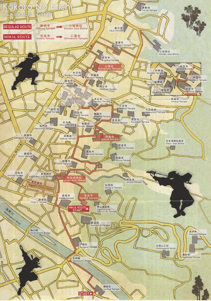 卯辰山麓寺院群 心の道 ー忍者と歩く「心の道」忍者人形を探せ!ーパンフレット
