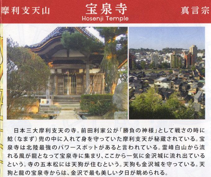 忍者と歩く「心の道」宝泉寺