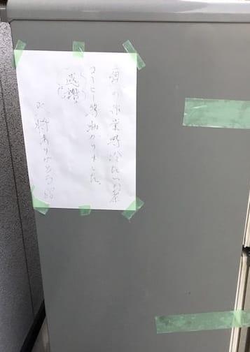 大将寄贈の冷蔵庫