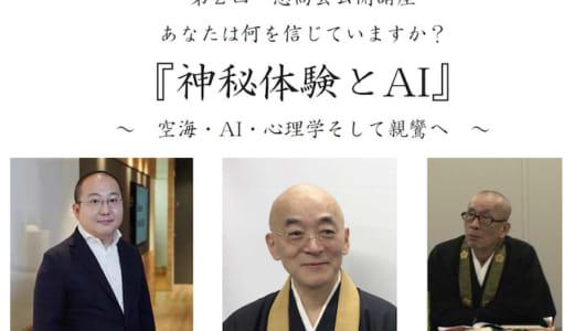 第2回志高会公開講座 於 西本願寺同朋センター