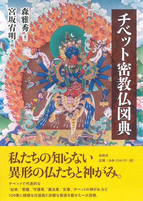 森 雅秀著・ 宮坂 宥明画『チベット密教仏図典』春秋社