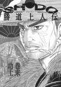 マンガ備忘録| 巻来功士『SHODO 勝道上人伝』