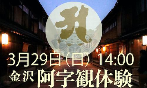 2020年3月29日(日)「阿字観体験」金沢宝泉寺