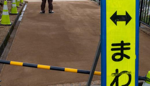 金沢市眺望点「卯辰山麓子来町緑地先」舗装工事