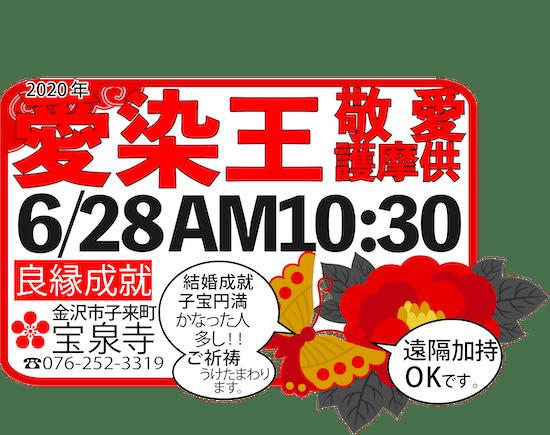 2020年6月28日金沢宝泉寺|愛染王敬愛護摩供