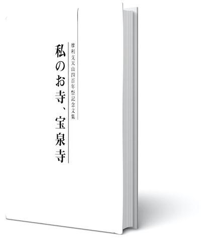 摩利支天山400年祭記念文集『私のお寺、宝泉寺』