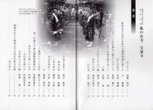 摩利支天山400年祭記念文集『私のお寺、宝泉寺』目次