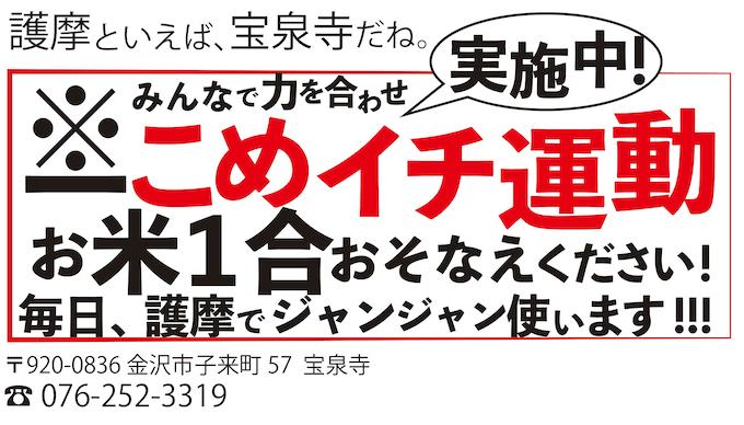 護摩といえば、宝泉寺だね。こめイチ運動。ただいま実施中!!!