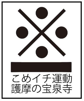 「こめイチ運動」護摩の宝泉寺