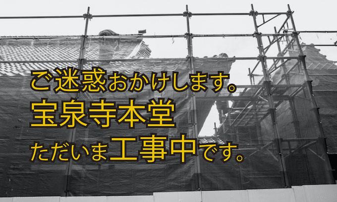 宝泉寺本堂、ただいま工事中です。