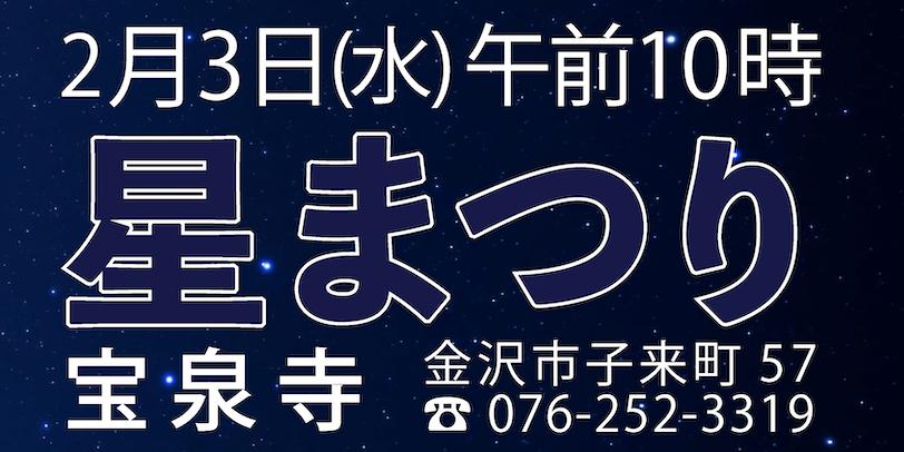 2021年2月3日立春大吉星まつり宝泉寺