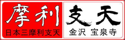 日本三摩利支天 金沢宝泉寺