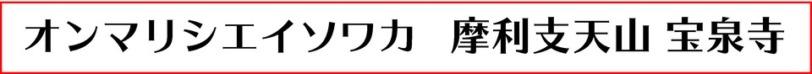 金沢摩利支天 宝泉寺 オンマリシエイソワカ